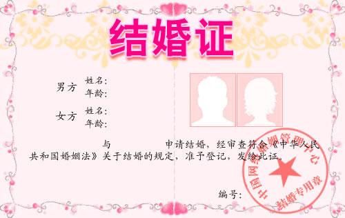 qq签名结婚_结婚证_搞笑证件_网络证件_证件在线制作---随me网